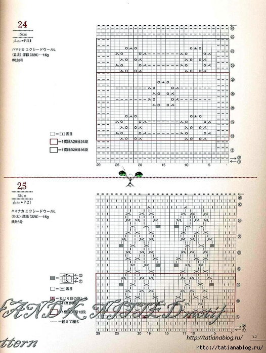 Asahi_Original_-_Hand_Knitted_Motif_Pattern.page14 copy (526x700, 292Kb)