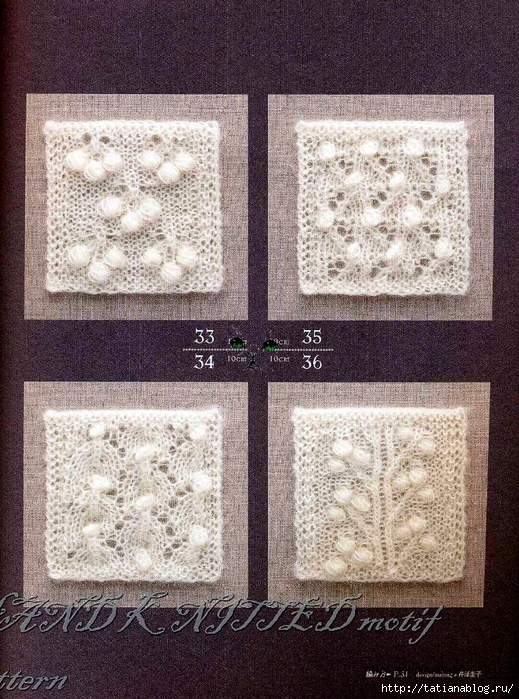Asahi_Original_-_Hand_Knitted_Motif_Pattern.page20 copy (519x700, 406Kb)