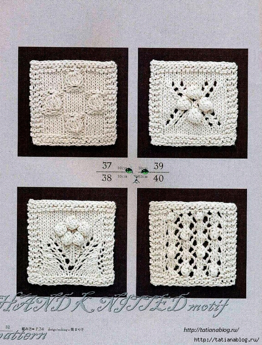 Asahi_Original_-_Hand_Knitted_Motif_Pattern.page24 copy (532x700, 423Kb)