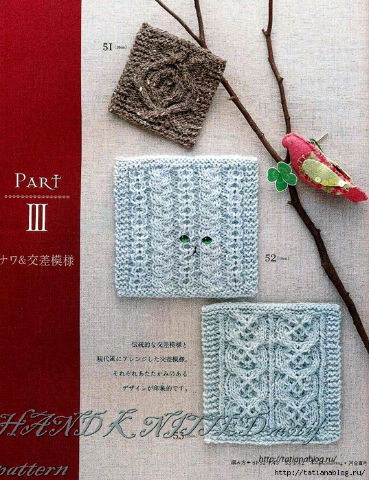 Asahi_Original_-_Hand_Knitted_Motif_Pattern.page32 copy (537x700, 450Kb)