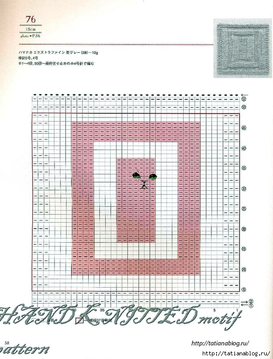 Asahi_Original_-_Hand_Knitted_Motif_Pattern.page52 copy (532x700, 284Kb)