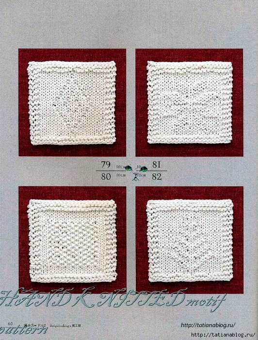 Asahi_Original_-_Hand_Knitted_Motif_Pattern.page54 copy (532x700, 447Kb)