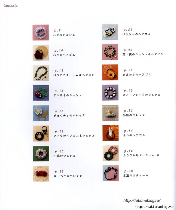 Asahi_Original_-_Hair_Accessory.page02 copy (585x700, 173Kb)