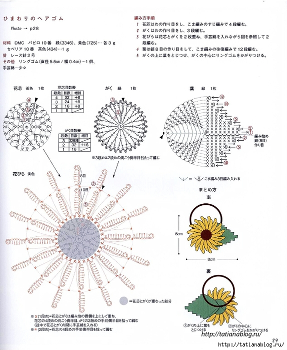 Asahi_Original_-_Hair_Accessory.page29 copy (574x700, 269Kb)