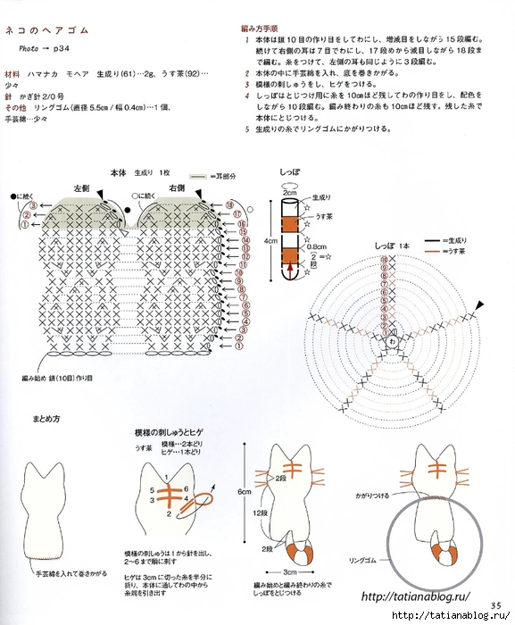Asahi_Original_-_Hair_Accessory.page35 copy (577x700, 241Kb)