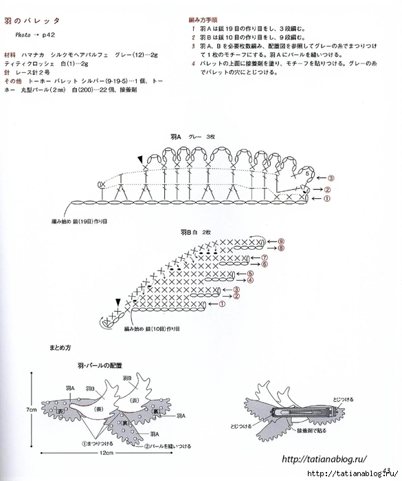 Asahi_Original_-_Hair_Accessory.page43 copy (585x700, 178Kb)