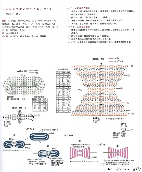 Asahi_Original_-_Hair_Accessory.page51 copy (579x700, 277Kb)