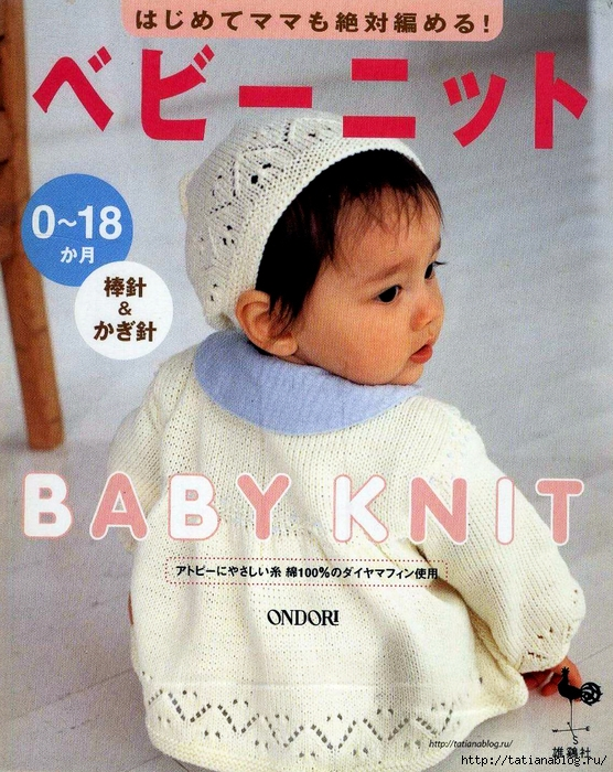 104_Ondori_Baby_Knit_0_18.page01 copy (556x700, 391Kb)