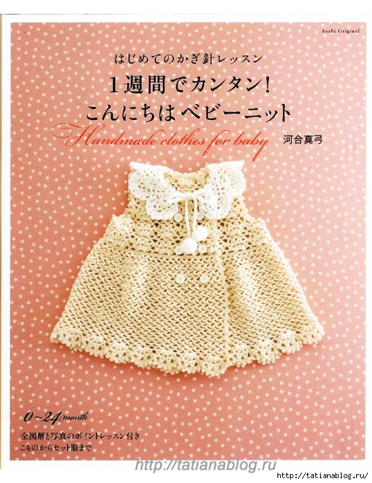 Asahi_Original_-_Handmade_Clothes_for_Baby_0-24_-_2010.page01 copy (539x700, 362Kb)