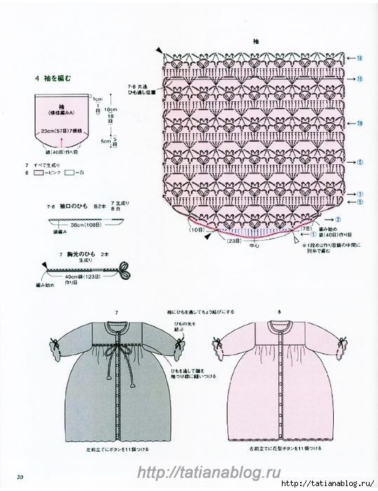 Asahi_Original_-_Handmade_Clothes_for_Baby_0-24_-_2010.page15 copy (539x700, 275Kb)