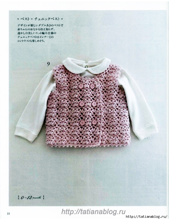 Asahi_Original_-_Handmade_Clothes_for_Baby_0-24_-_2010.page17 copy (539x700, 289Kb)