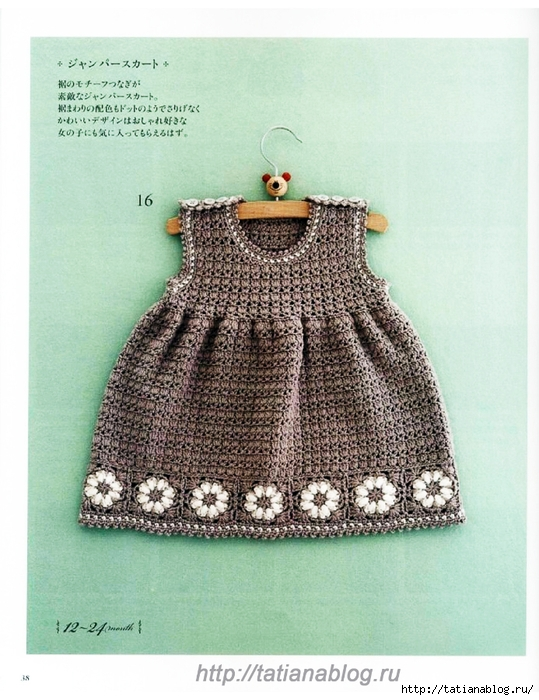 Asahi_Original_-_Handmade_Clothes_for_Baby_0-24_-_2010.page35 copy (539x700, 305Kb)