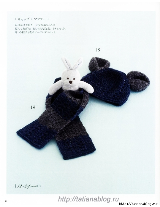 Asahi_Original_-_Handmade_Clothes_for_Baby_0-24_-_2010.page39 copy (539x700, 184Kb)