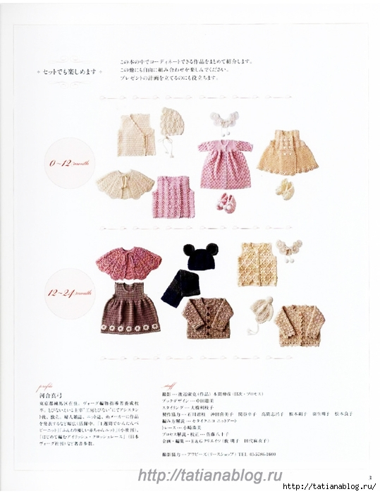 Asahi_Original_-_Handmade_Clothes_for_Baby_0-24_-_2010.page45 copy (539x700, 188Kb)