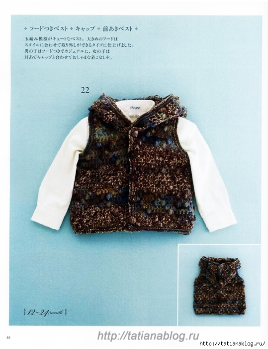 Asahi_Original_-_Handmade_Clothes_for_Baby_0-24_-_2010.page47 copy (539x700, 266Kb)