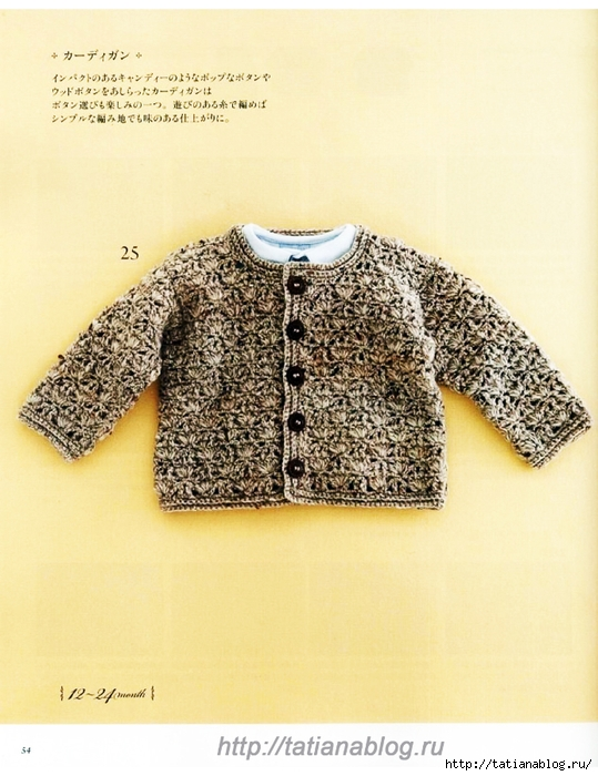 Asahi_Original_-_Handmade_Clothes_for_Baby_0-24_-_2010.page53 copy (539x700, 287Kb)