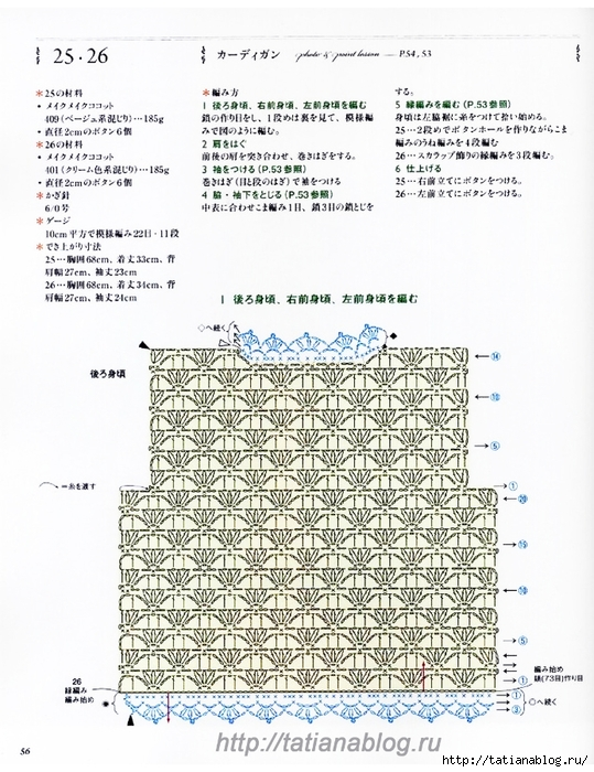 Asahi_Original_-_Handmade_Clothes_for_Baby_0-24_-_2010.page55 copy (539x700, 320Kb)