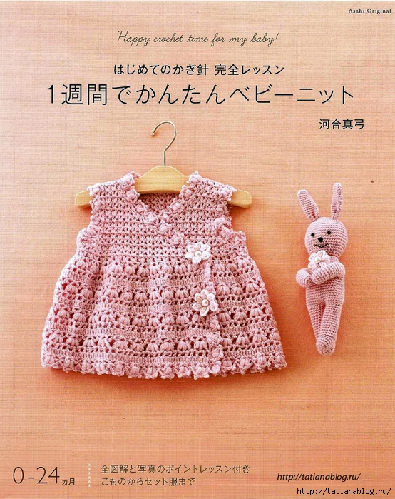 Asahi_Original_-_Happy_Crochet_Time_for_My_Baby.page01 copy (554x700, 401Kb)