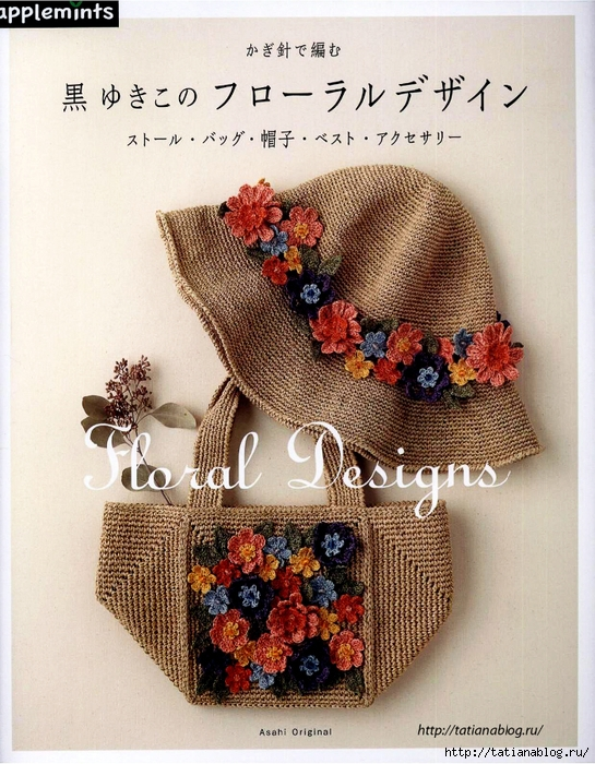 Asahi_original_Floral_Designs_2017_10.page01 copy (545x700, 359Kb)