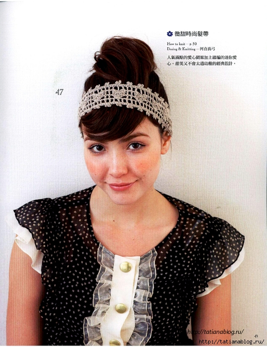 Asahi_Original_-_Lace_Crochet_Best_Pattern_124_Chinese.page049 copy (539x700, 298Kb)