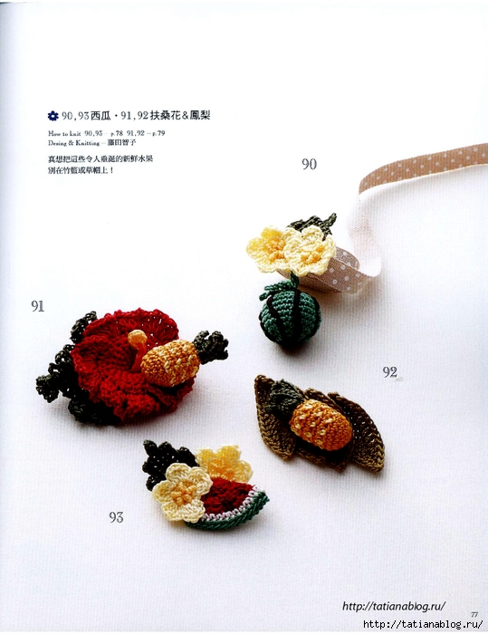 Asahi_Original_-_Lace_Crochet_Best_Pattern_124_Chinese.page077 copy (539x700, 224Kb)