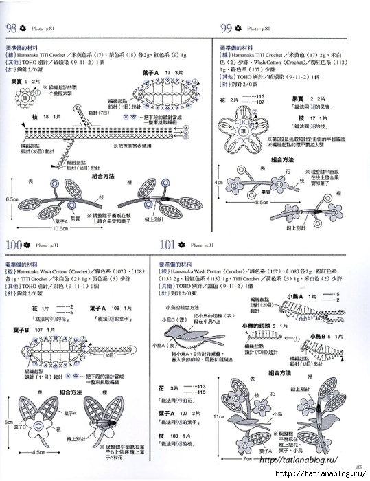 Asahi_Original_-_Lace_Crochet_Best_Pattern_124_Chinese.page083 copy (539x700, 263Kb)