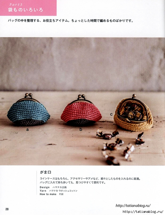 Cute Accessories.page28 copy (537x700, 259Kb)