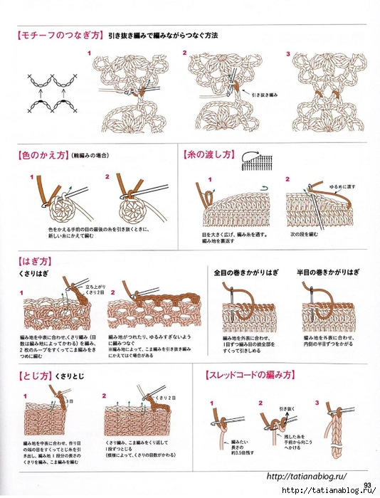 Cute Accessories.page93 copy (534x700, 259Kb)