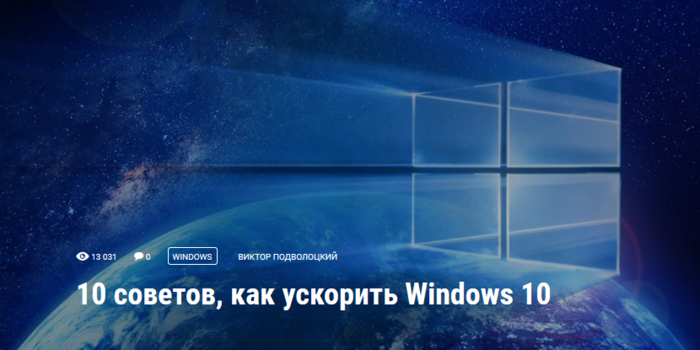 3085196_Screenshot_20180710_10_sovetov_kak_yskorit_Windows_10 (700x350, 341Kb)