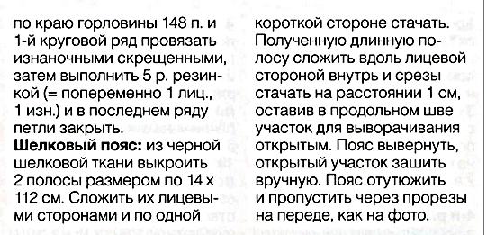 6018114_Vyazanaya_tynika_s_shelkovim_poyasom_3 (541x261, 111Kb)
