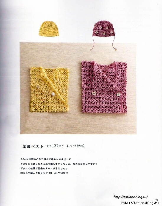 Asahi_Original_-_In_a_week_easy_Crochet_lesson_33_My_mom_amp_amp_Natural_knit_2012.page15 copy (549x700, 248Kb)