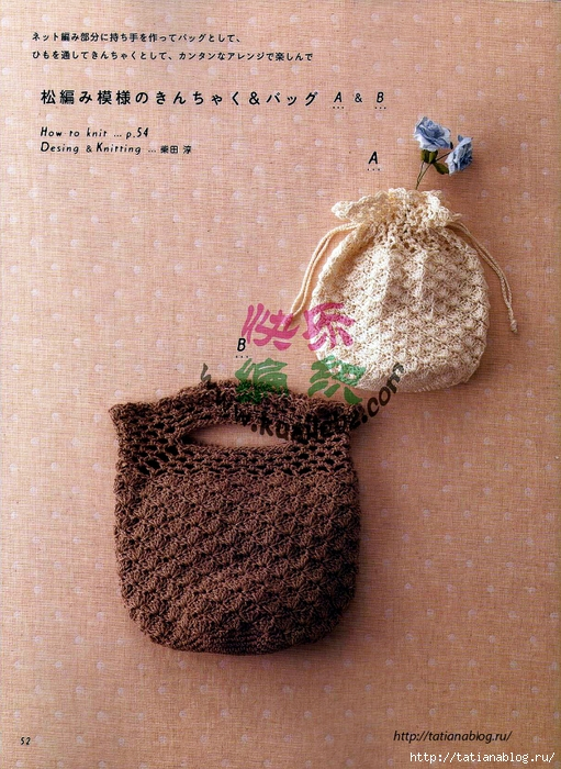 Asahi_Original_-_In_a_week_easy_Crochet_lesson_33_My_mom_amp_amp_Natural_knit_2012.page49 copy (511x700, 381Kb)