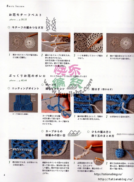 Asahi_Original_-_In_a_week_easy_Crochet_lesson_33_My_mom_amp_amp_Natural_knit_2012.page67 copy (513x700, 322Kb)