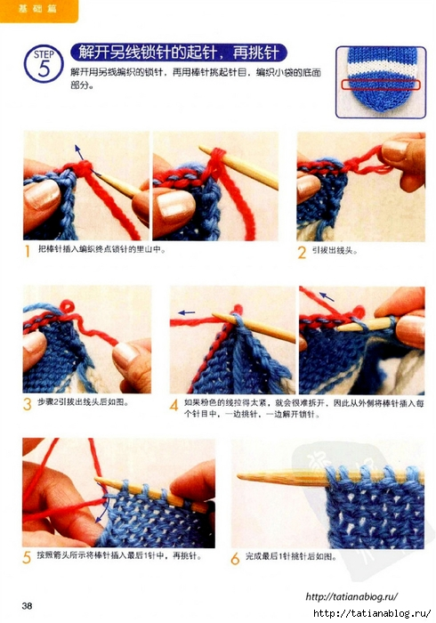 The_most_detailed_knitting_2012.page039 copy (490x700, 247Kb)