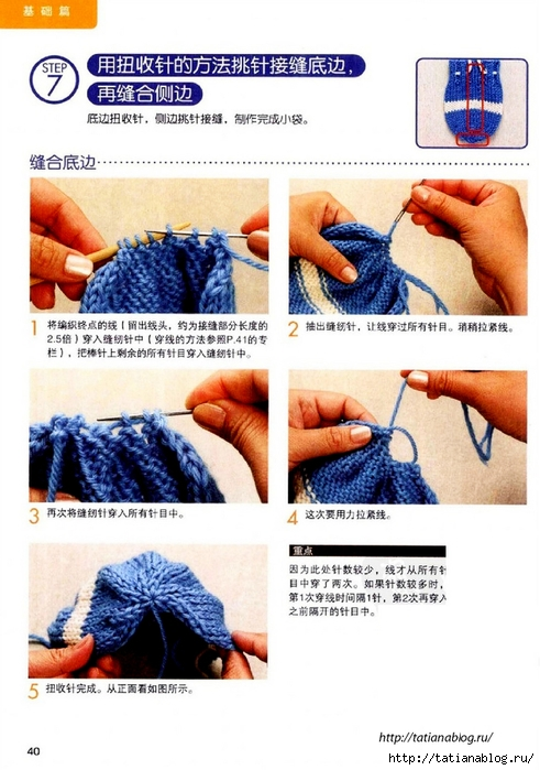 The_most_detailed_knitting_2012.page041 copy (491x700, 251Kb)