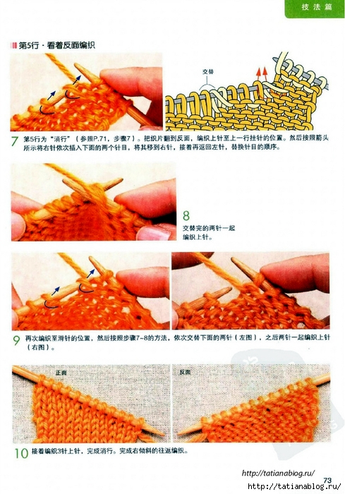 The_most_detailed_knitting_2012.page074 copy (489x700, 282Kb)