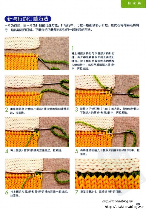 The_most_detailed_knitting_2012.page090 copy (489x700, 320Kb)