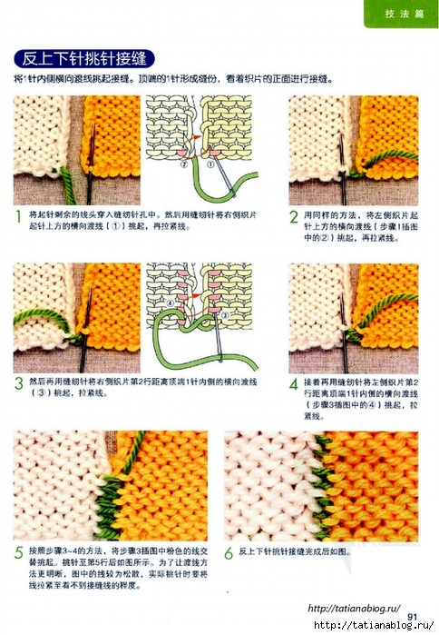 The_most_detailed_knitting_2012.page092 copy (484x700, 307Kb)