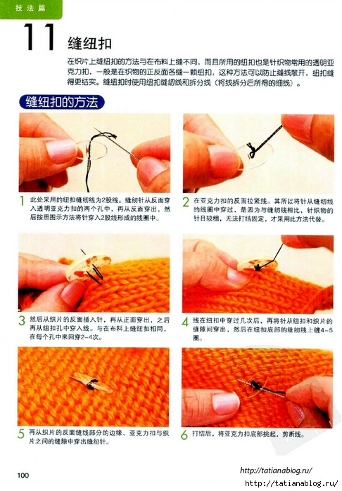 The_most_detailed_knitting_2012.page101 copy (486x700, 268Kb)