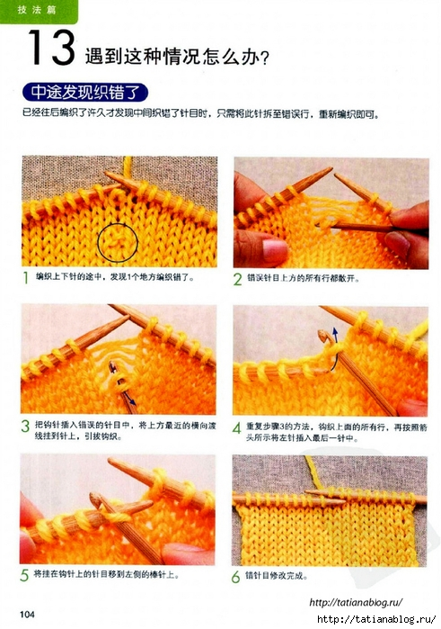 The_most_detailed_knitting_2012.page105 copy (491x700, 281Kb)