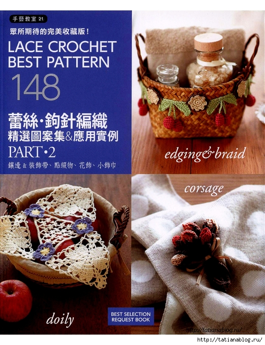 Asahi_Original_-_Lace_Crochet_Best_Pattern_148_Vol2_Chinese.page001 copy (539x700, 369Kb)