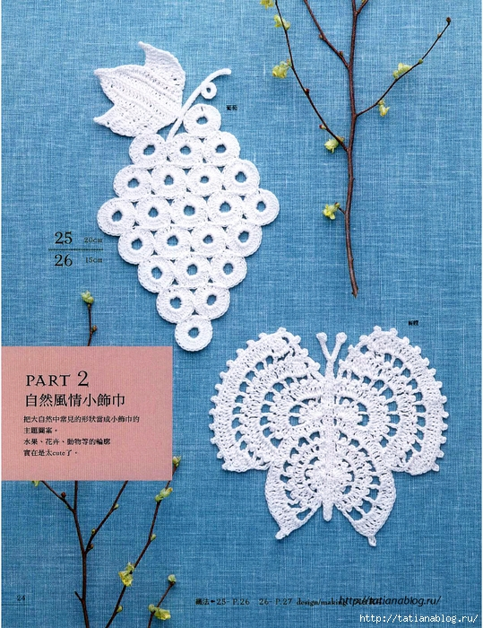 Asahi_Original_-_Lace_Crochet_Best_Pattern_148_Vol2_Chinese.page026 copy (539x700, 435Kb)
