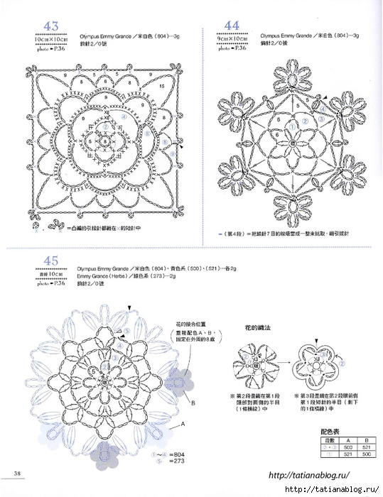 Asahi_Original_-_Lace_Crochet_Best_Pattern_148_Vol2_Chinese.page040 copy (539x700, 229Kb)