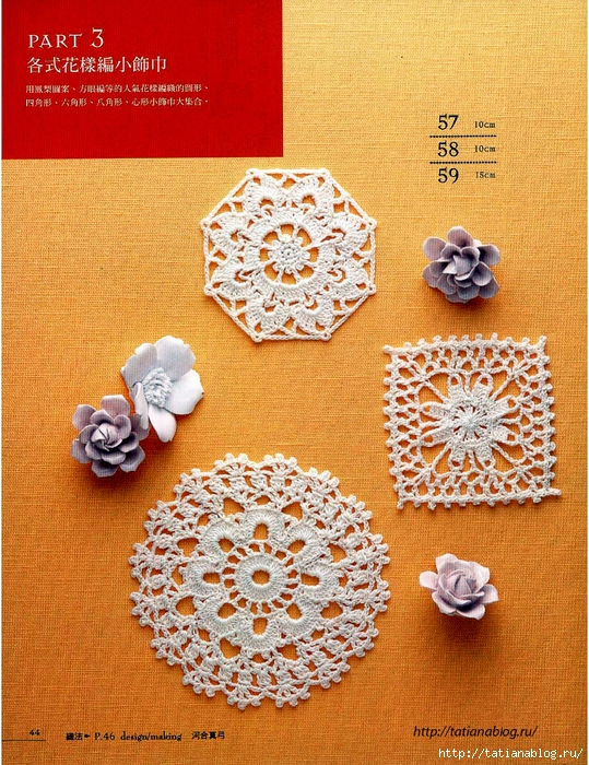 Asahi_Original_-_Lace_Crochet_Best_Pattern_148_Vol2_Chinese.page046 copy (539x700, 447Kb)