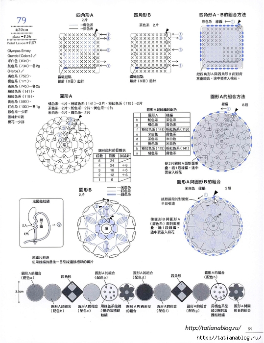 Asahi_Original_-_Lace_Crochet_Best_Pattern_148_Vol2_Chinese.page061 copy (539x700, 253Kb)