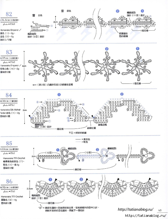 Asahi_Original_-_Lace_Crochet_Best_Pattern_148_Vol2_Chinese.page065 copy (539x700, 237Kb)