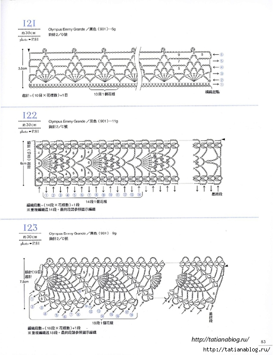 Asahi_Original_-_Lace_Crochet_Best_Pattern_148_Vol2_Chinese.page085 copy (539x700, 212Kb)