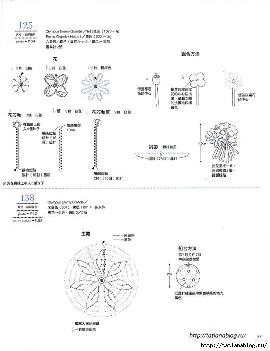 Asahi_Original_-_Lace_Crochet_Best_Pattern_148_Vol2_Chinese.page089 copy (539x700, 132Kb)