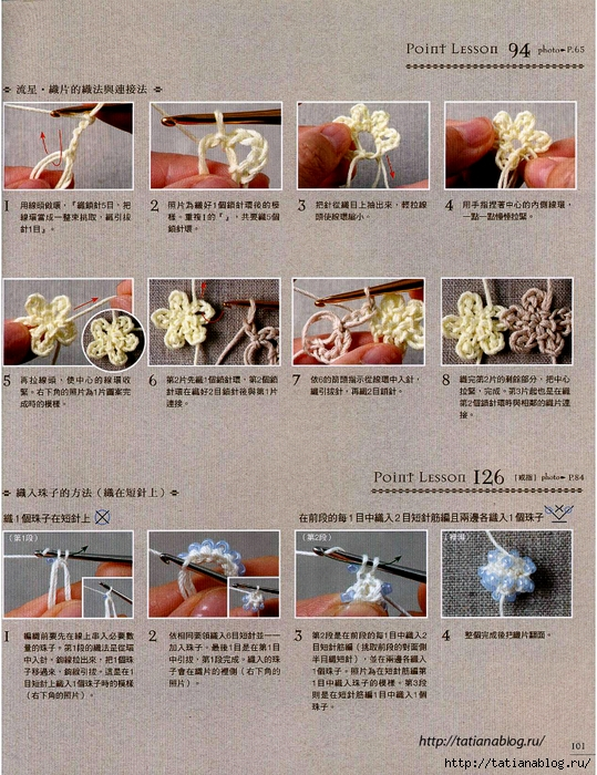 Asahi_Original_-_Lace_Crochet_Best_Pattern_148_Vol2_Chinese.page103 copy (539x700, 411Kb)