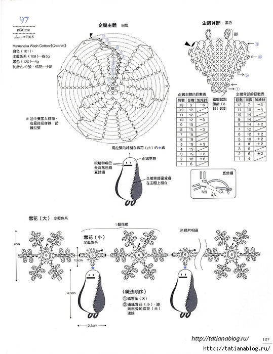 Asahi_Original_-_Lace_Crochet_Best_Pattern_148_Vol2_Chinese.page109 copy (539x700, 202Kb)